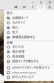 RemoteMenu_02-Hyouji.png