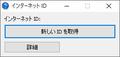 08-Host_settei_03-InternetID_01.png