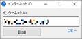 09-Host_settei_04-InternetID_02.png