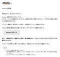 SAGI-Nisemon-Amazon.png