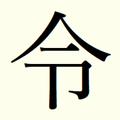 Rei-YuMincho.png