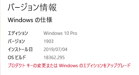 Windows10_version-info