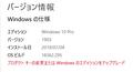 Windows10_version-info