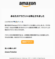 sagi-mail-amazon