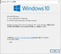 Windows10-1903-winver