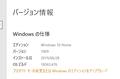 Windows10-1903-version