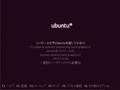 Ubuntu-20.04-MBR-bootmenu_03