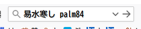 f:id:palm84:20201114102306p:plain