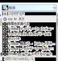 Firefox_UIfont_Searchbar_list