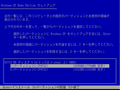 09-xp_setup_select_partition