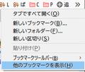 Fx85-OtherBookmarks-custom-02