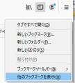 Fx85-OtherBookmarks-default-02
