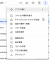 04-GoogleDrive-context-web