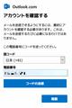 Win10Mail-send-errror-02