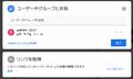 GoogleDrive-share-02