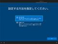 Win10_Setup-OfflineAccount-01