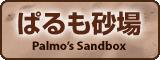 ぱるも砂場 -Palmo's Sandbox-