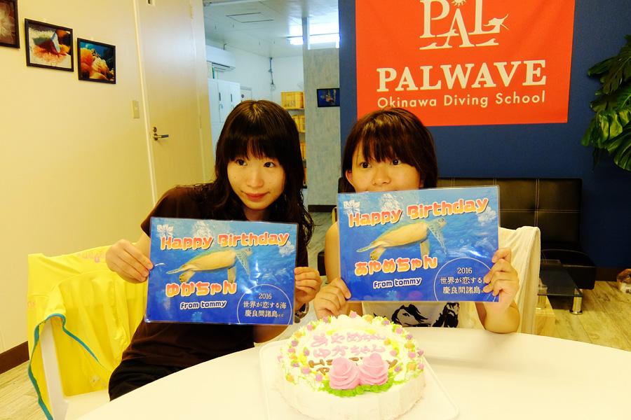 f:id:palwave_okinawa:20160626221351j:plain