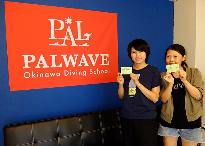 f:id:palwave_okinawa:20160830083120j:plain
