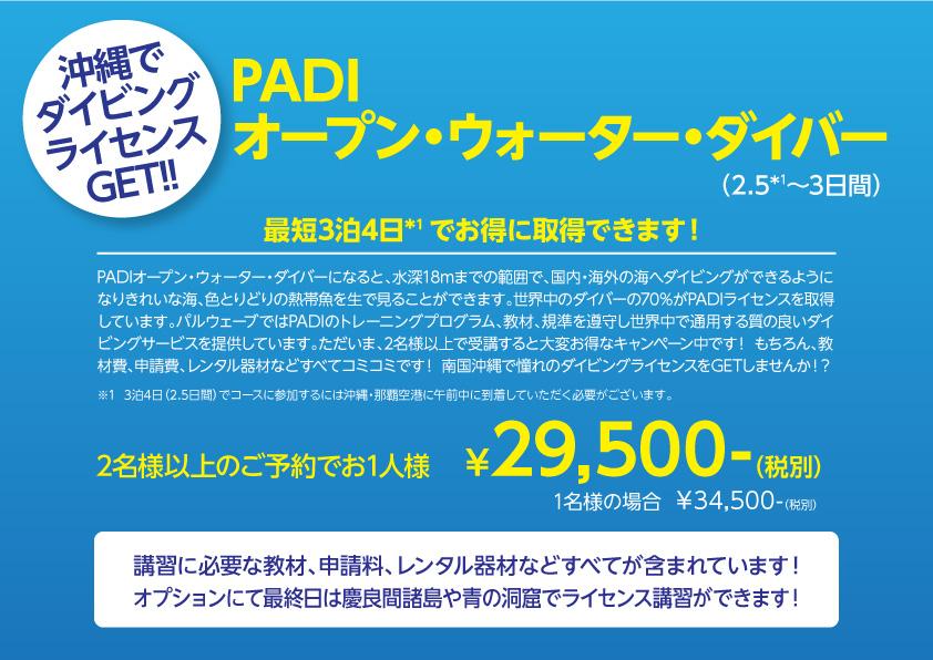 f:id:palwave_okinawa:20160910155406j:plain