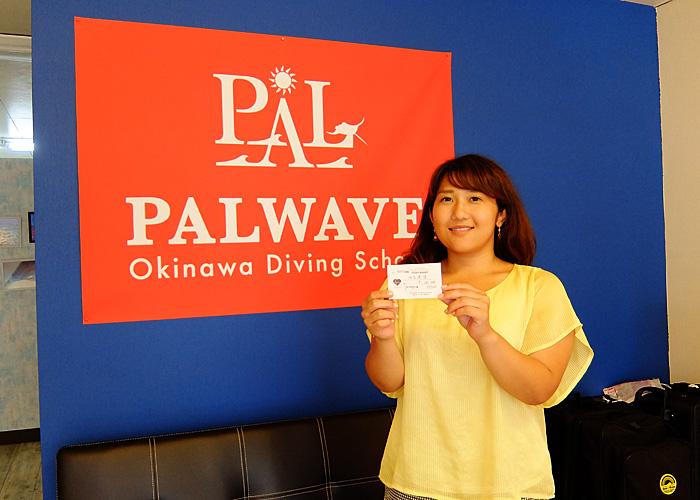 f:id:palwave_okinawa:20160924124451j:plain