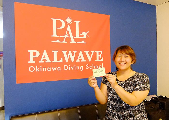 f:id:palwave_okinawa:20160925182242j:plain