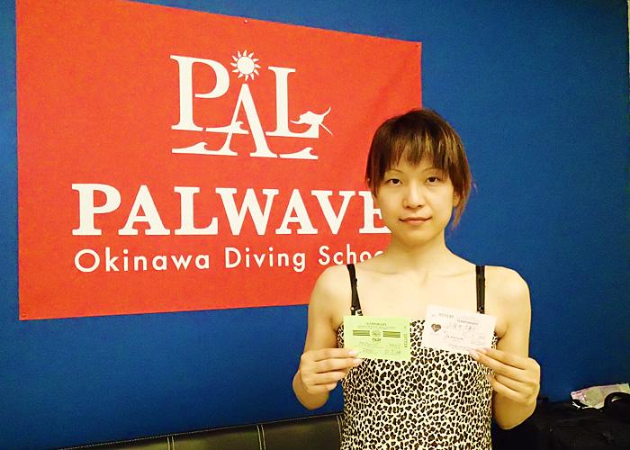 f:id:palwave_okinawa:20161008163333j:plain