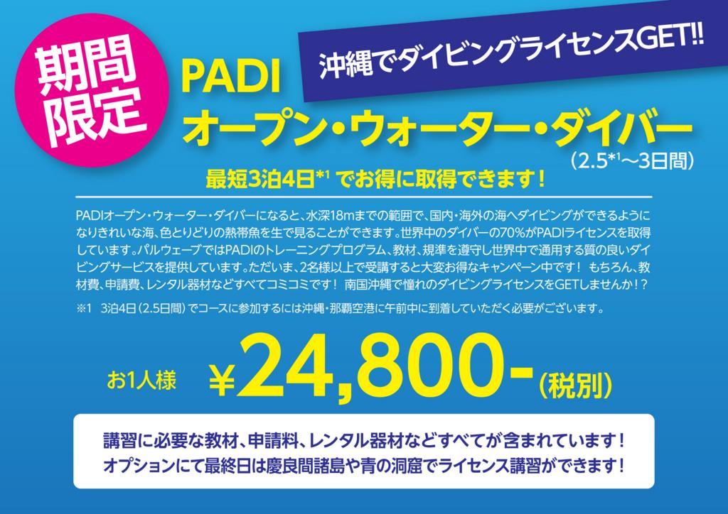 f:id:palwave_okinawa:20161220162416j:plain