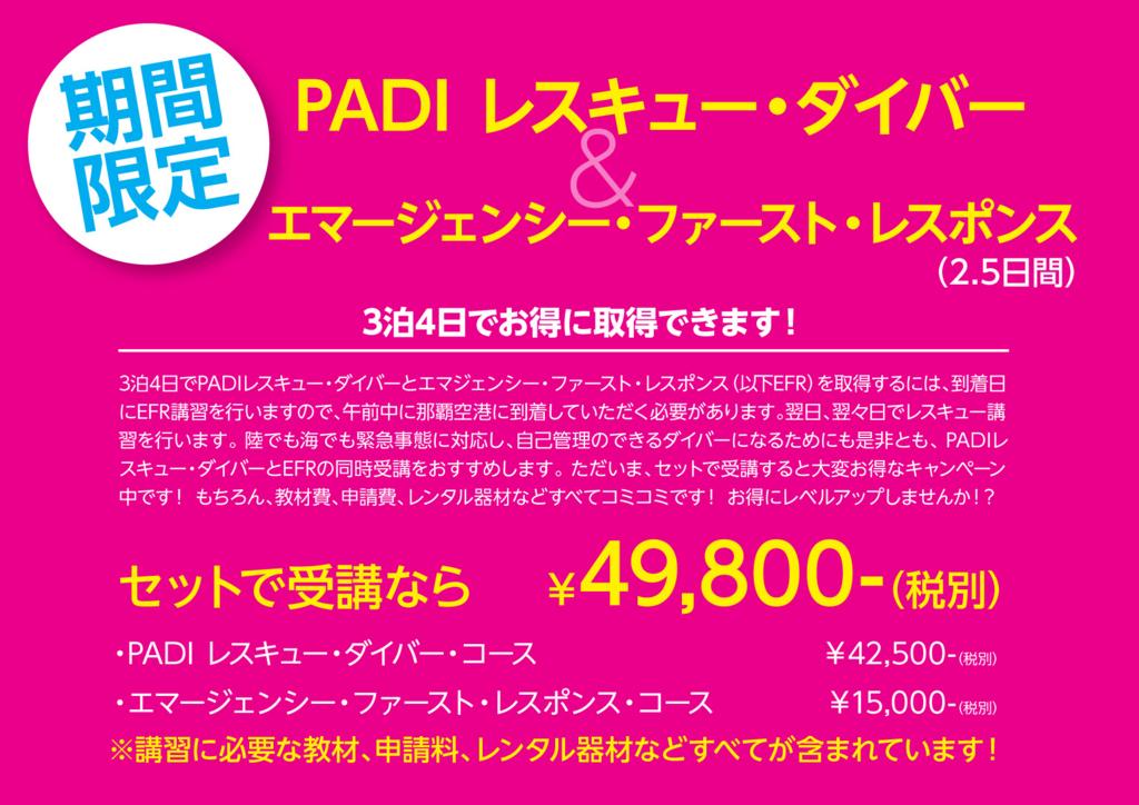 f:id:palwave_okinawa:20161220165722j:plain