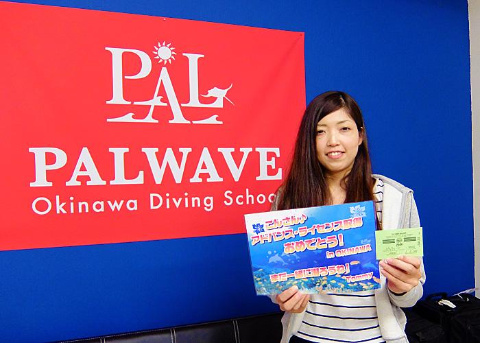 f:id:palwave_okinawa:20170106185634j:plain