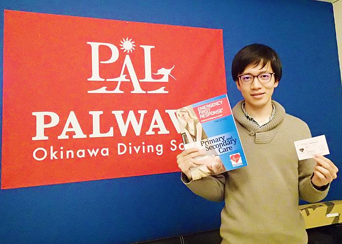 f:id:palwave_okinawa:20170109193812j:plain