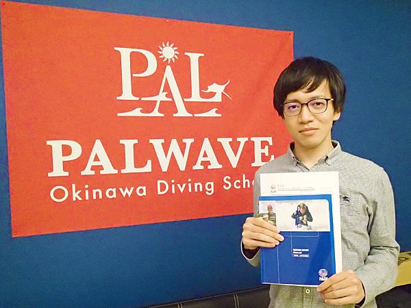f:id:palwave_okinawa:20170110191611j:plain