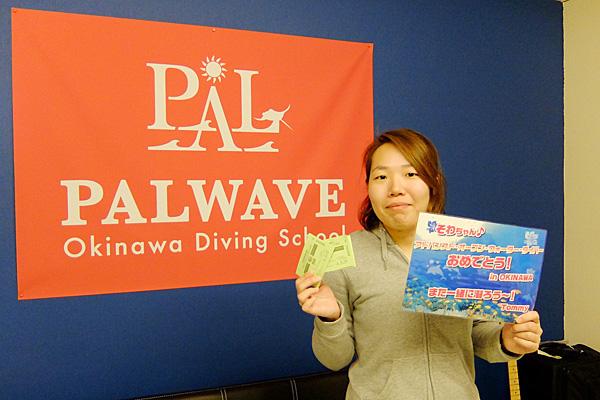 f:id:palwave_okinawa:20170219154702j:plain