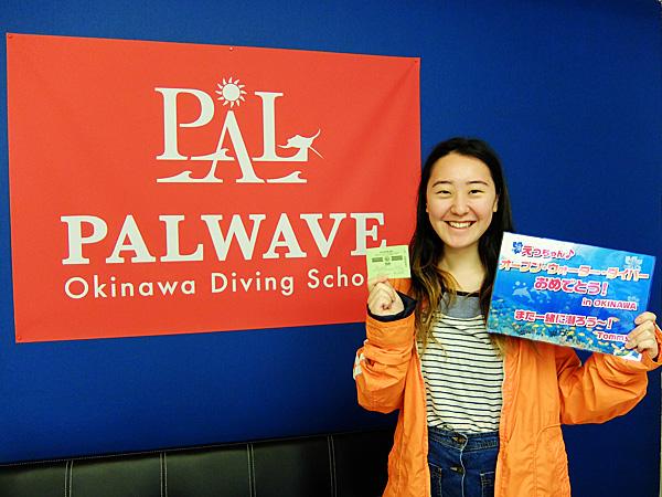 f:id:palwave_okinawa:20170308185413j:plain