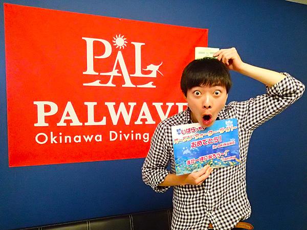 f:id:palwave_okinawa:20170318211154j:plain