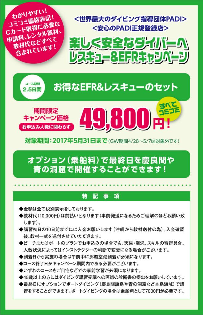 f:id:palwave_okinawa:20170321172218j:plain