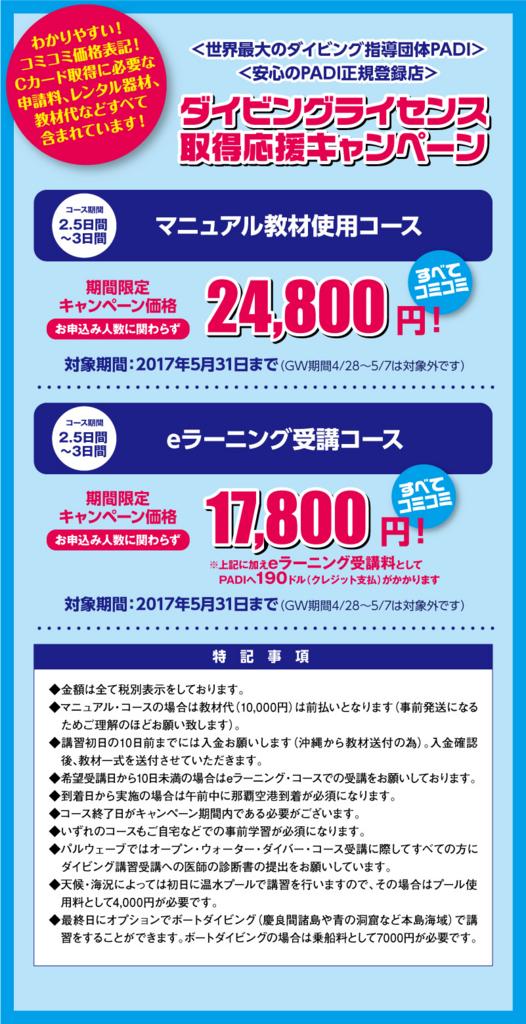 f:id:palwave_okinawa:20170324123745j:plain