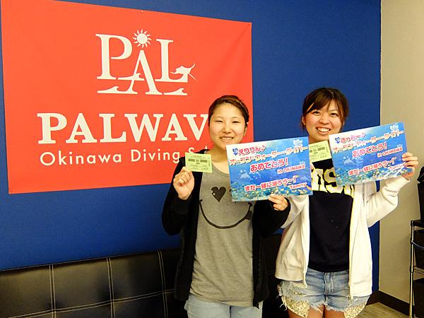 f:id:palwave_okinawa:20170329194623j:plain