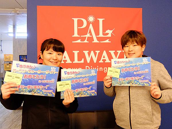 f:id:palwave_okinawa:20170403175401j:plain