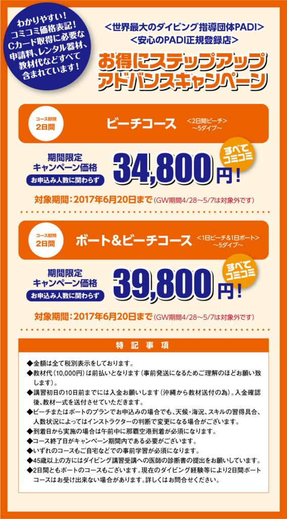 f:id:palwave_okinawa:20170412092731j:plain