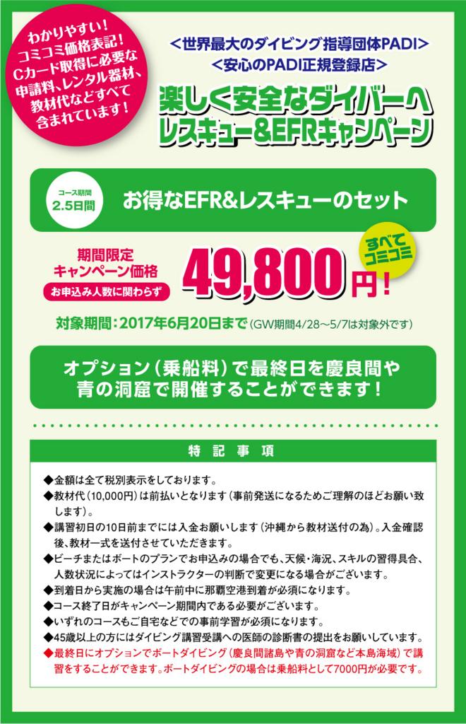 f:id:palwave_okinawa:20170412092741j:plain
