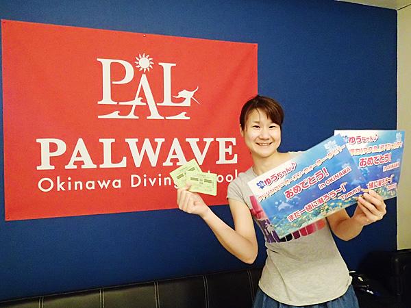 f:id:palwave_okinawa:20170415185151j:plain