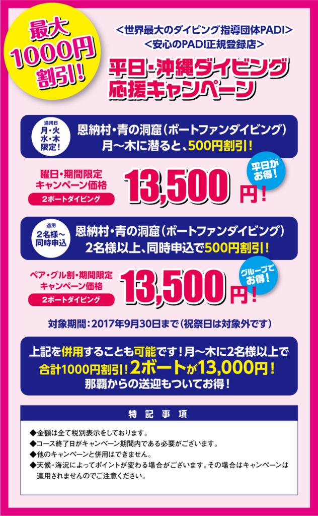 f:id:palwave_okinawa:20170426155621j:plain