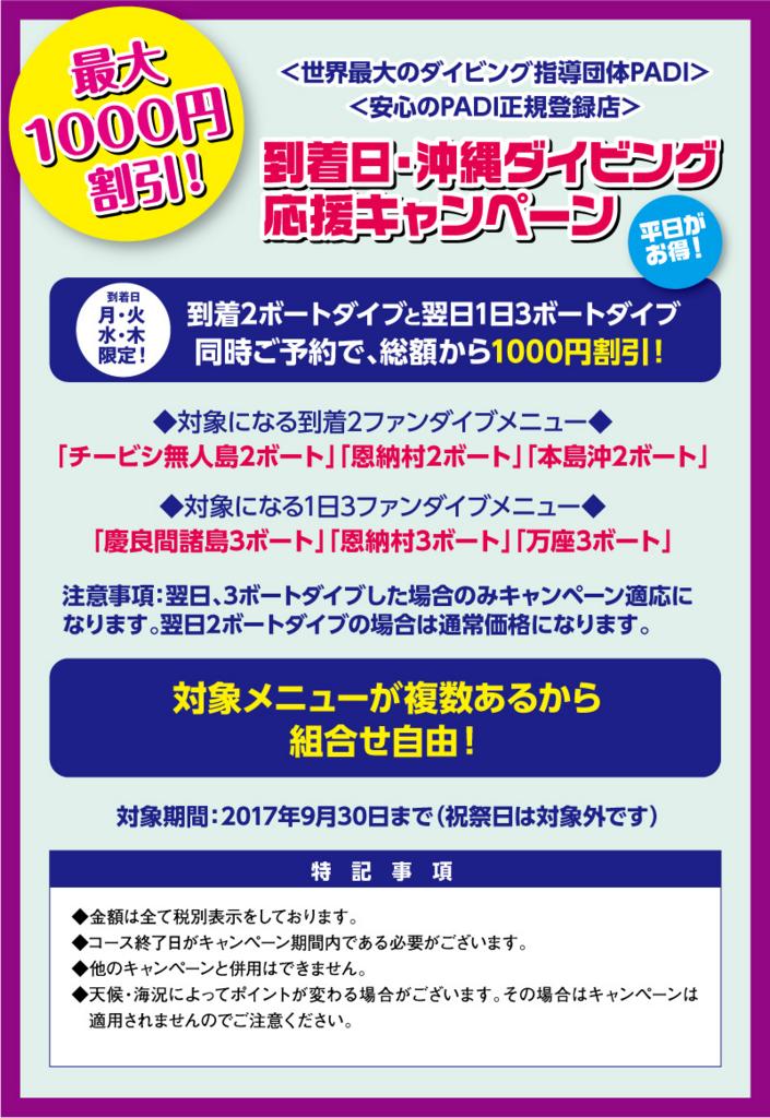 f:id:palwave_okinawa:20170426162206j:plain