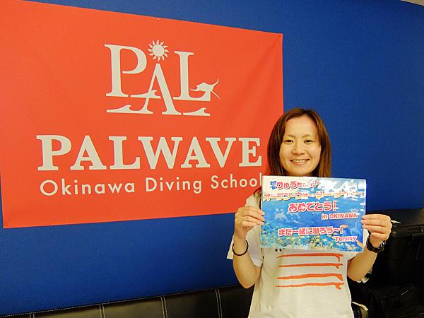 f:id:palwave_okinawa:20170506195522j:plain