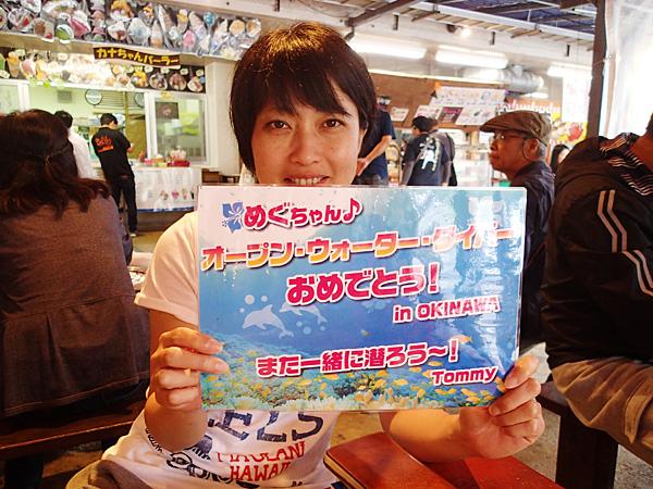 f:id:palwave_okinawa:20170528181850j:plain