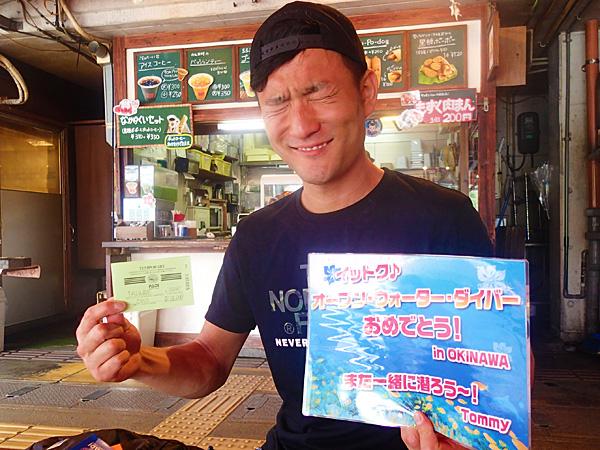 f:id:palwave_okinawa:20170531162403j:plain