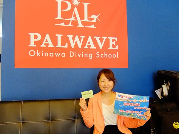 f:id:palwave_okinawa:20170630171320j:plain