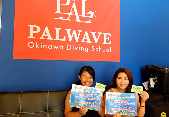f:id:palwave_okinawa:20170705095714j:plain