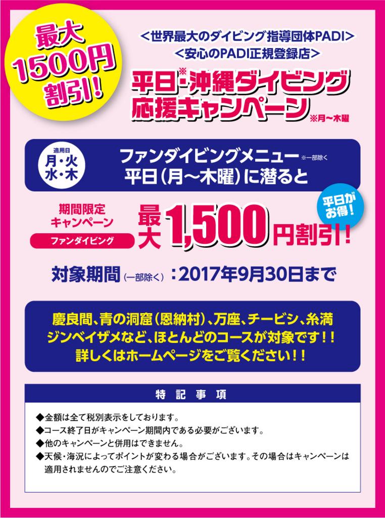 f:id:palwave_okinawa:20170705202758j:plain